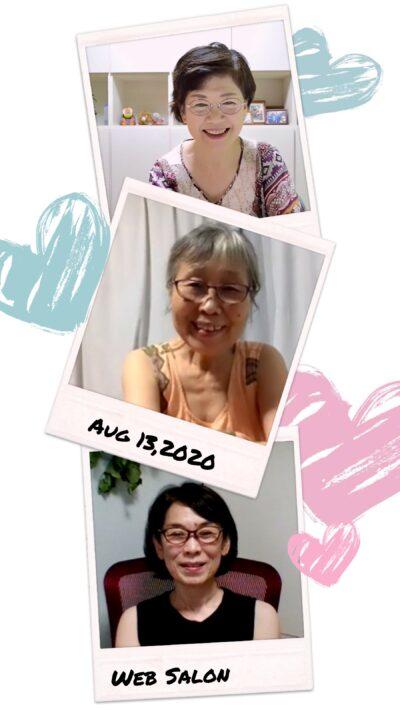 2020年8月13日のwebサロン参加者