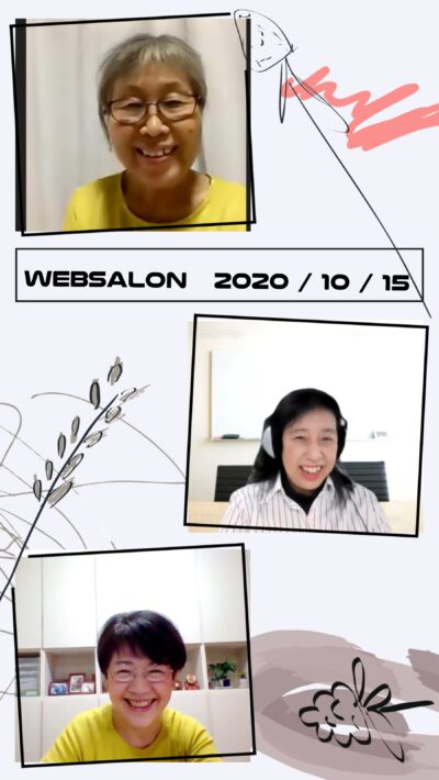10月15日のwebサロン