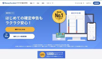 MoneyForwordクラウド確定申告(ログイン画面)