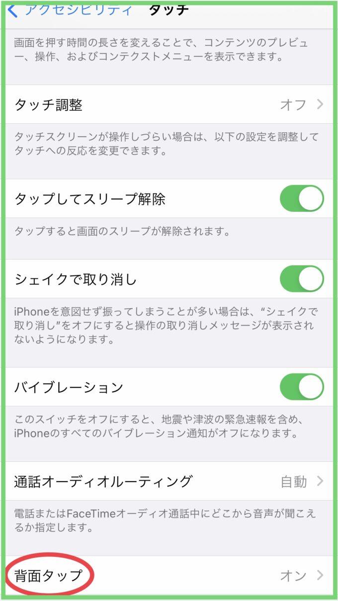iPhoneでスクリーンショットを撮る-3