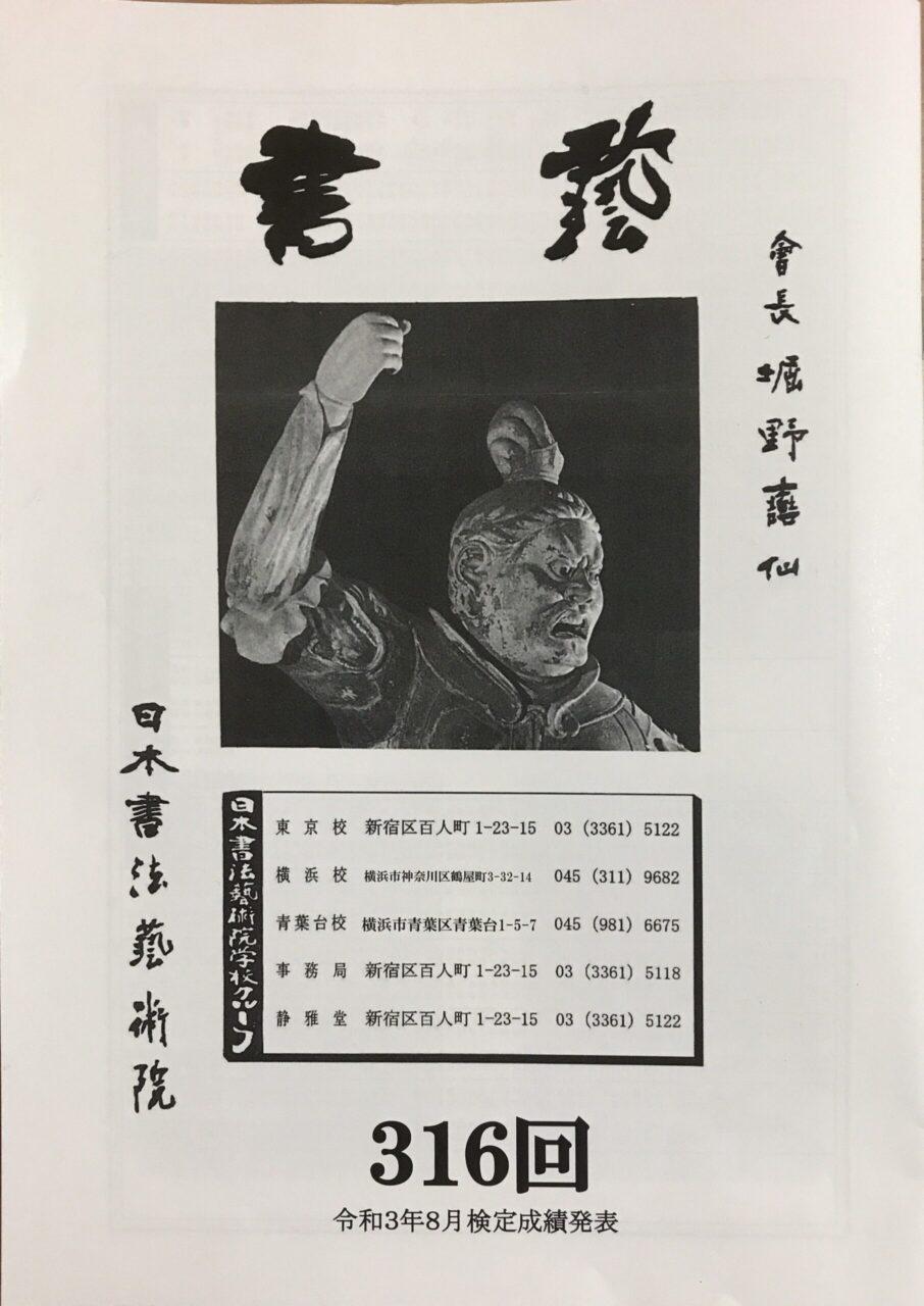 書藝316回(表紙)