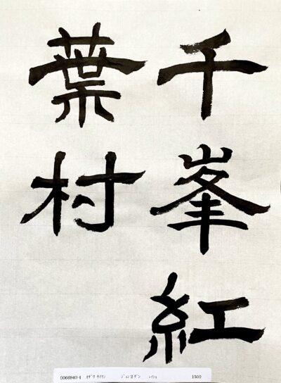 書道検定提出作品(隷書準2段)